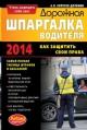 Дорожная шпаргалка водителя. Как защитить свои права 2014